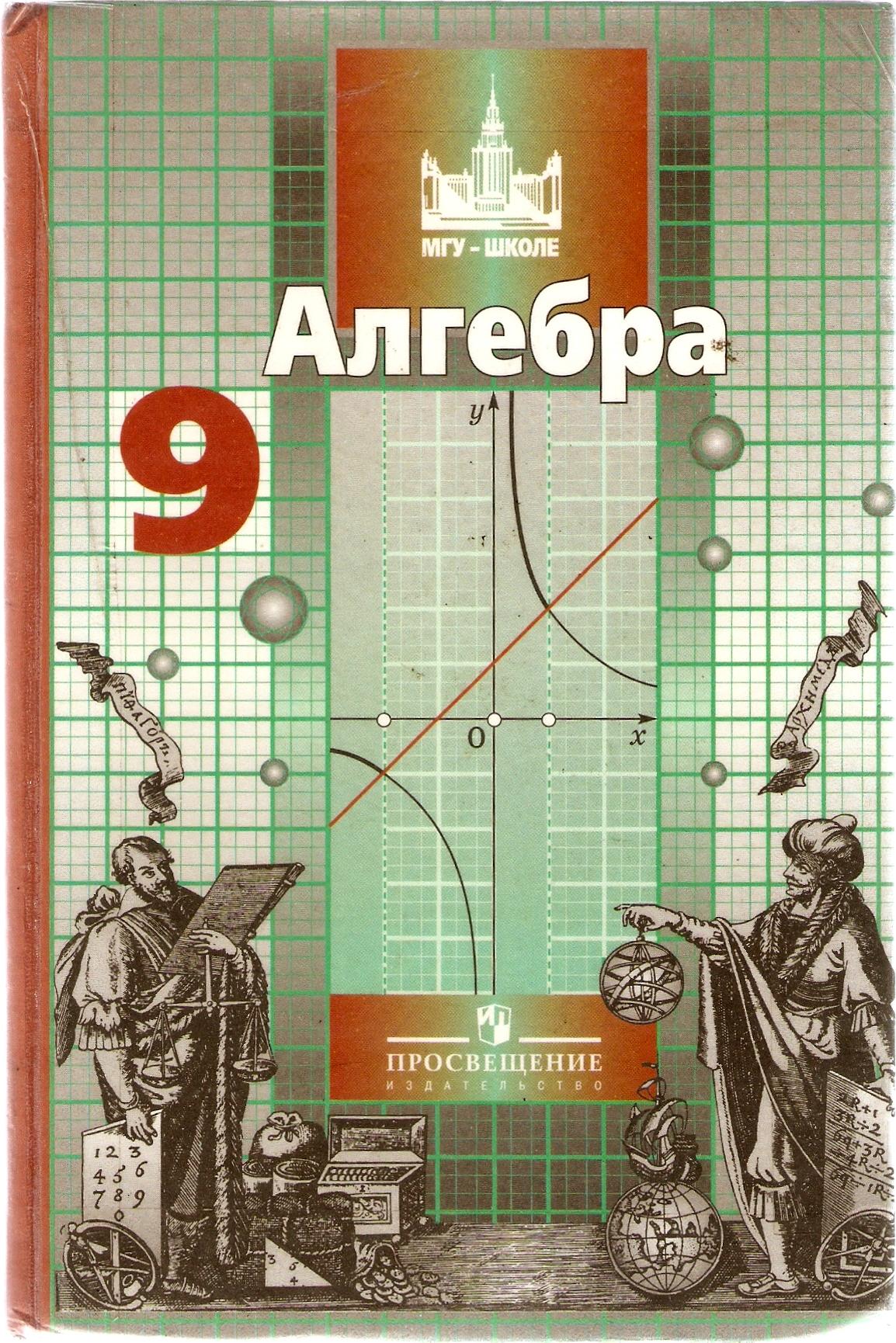 Учебник по алгебре 8 никольский